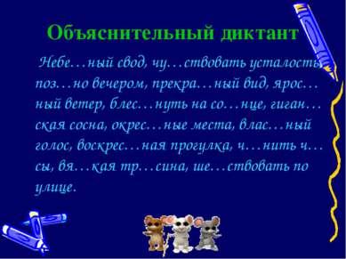 Объяснительный диктант Небе…ный свод, чу…ствовать усталость, поз…но вечером, ...