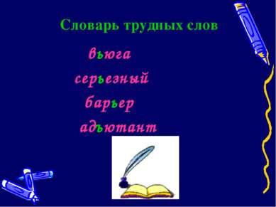 Словарь трудных слов вьюга серьезный барьер адъютант