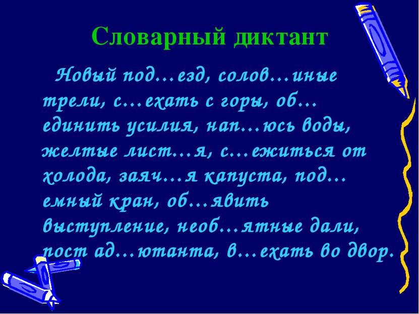 Словарный диктант Новый под…езд, солов…иные трели, с…ехать с горы, об…единить...