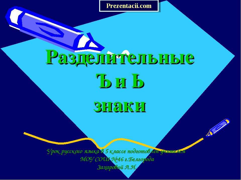 Разделительные Ъ и Ь знаки Урок русского языка в 5 классе подготовлен учителе...