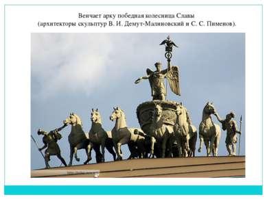Венчает арку победнаяколесницаСлавы (архитекторы скульптурВ.И.Демут-Мали...