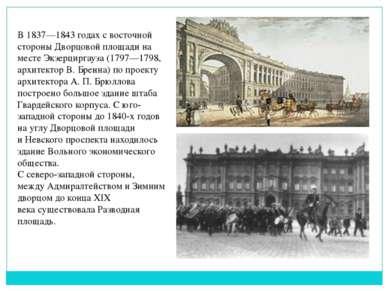 В 1837—1843 годах с восточной стороны Дворцовой площади на местеЭкзерциргауз...