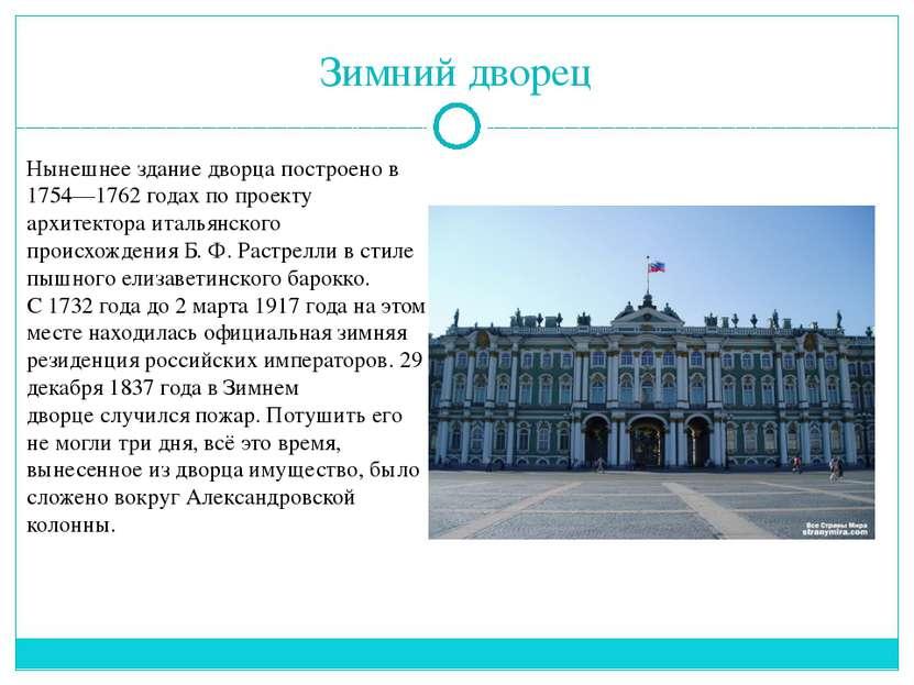 Зимний дворец Нынешнее здание дворца построено в 1754—1762 годах по проекту а...