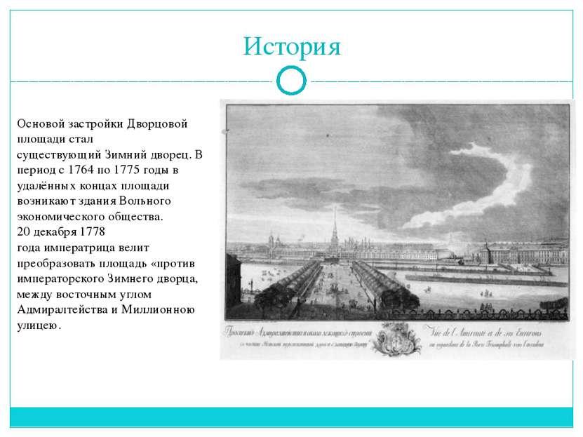 История Основой застройки Дворцовой площади стал существующийЗимний дворец. ...