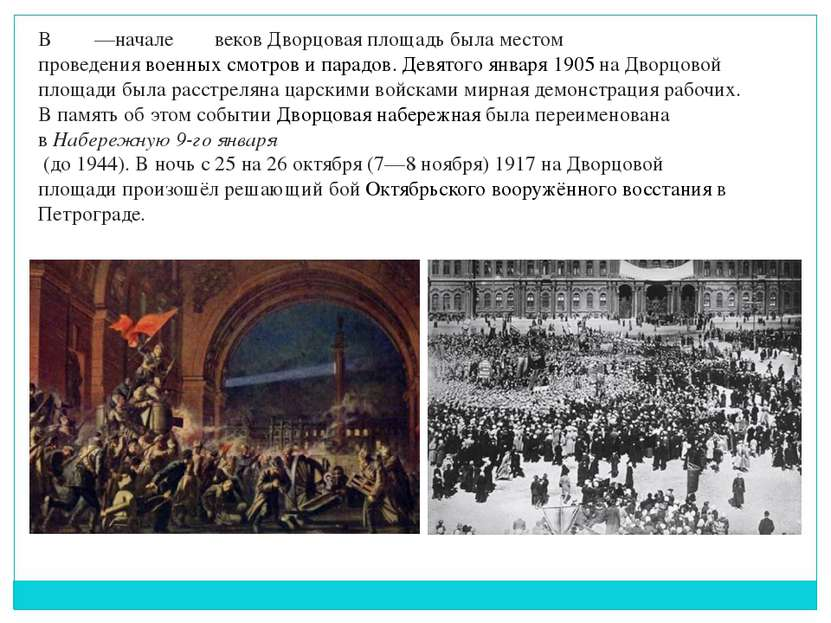 В ΧΙΧ—начале ΧΧ веков Дворцовая площадь была местом проведениявоенных смотро...