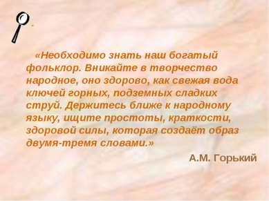 «Необходимо знать наш богатый фольклор. Вникайте в творчество народное, оно з...