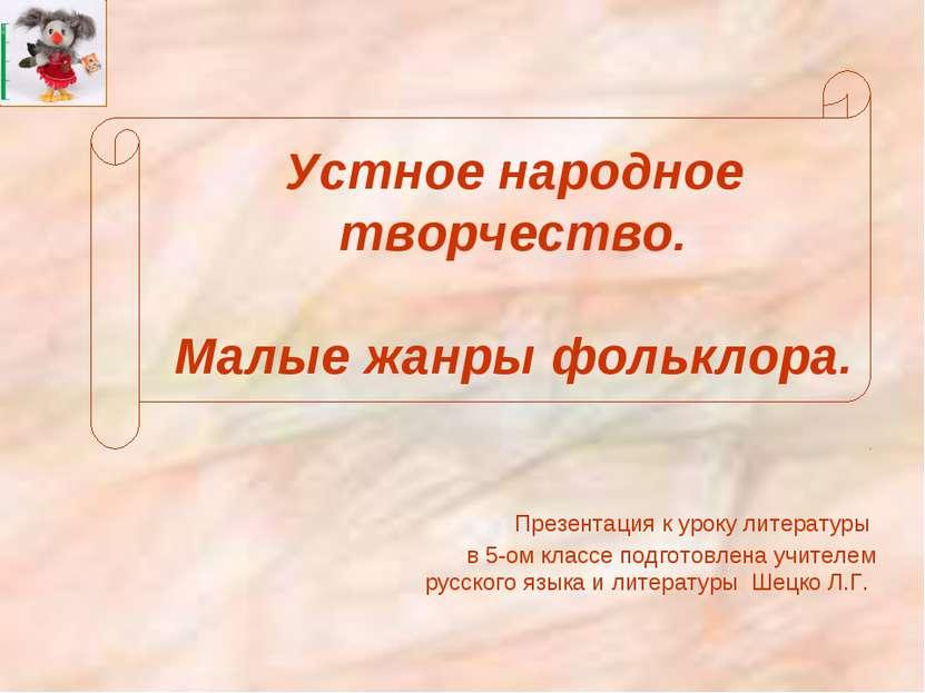 Устное народное творчество. Малые жанры фольклора. Презентация к уроку литера...