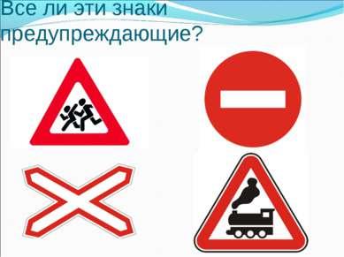 Все ли эти знаки предупреждающие?