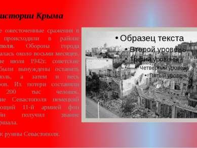 Из истории Крыма Наиболее ожесточенные сражения в Крыму происходили в районе ...