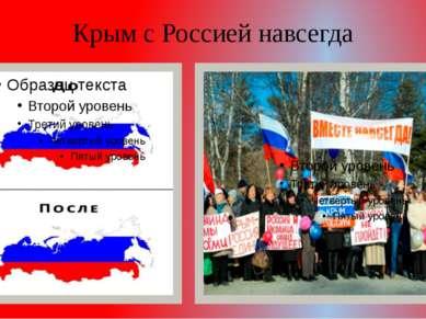 Крым с Россией навсегда