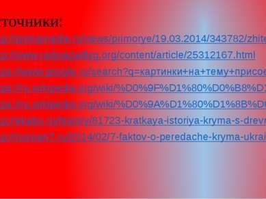 Источники: http://primamedia.ru/news/primorye/19.03.2014/343782/zhiteli-artem...