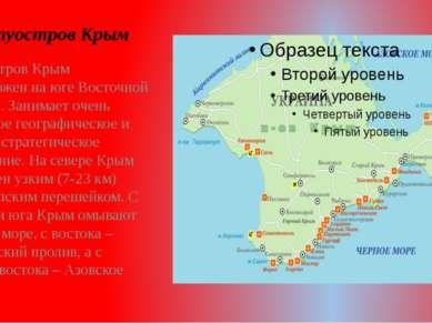 Полуостров Крым Полуостров Крым расположен на юге Восточной Европы. Занимает ...