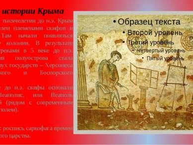 Из истории Крыма В первом тысячелетии до н.э. Крым был населен племенами скиф...