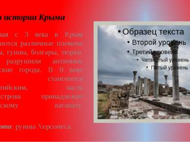 Из истории Крыма Начиная с 3 века в Крым вторгаются различные племена – готы,...