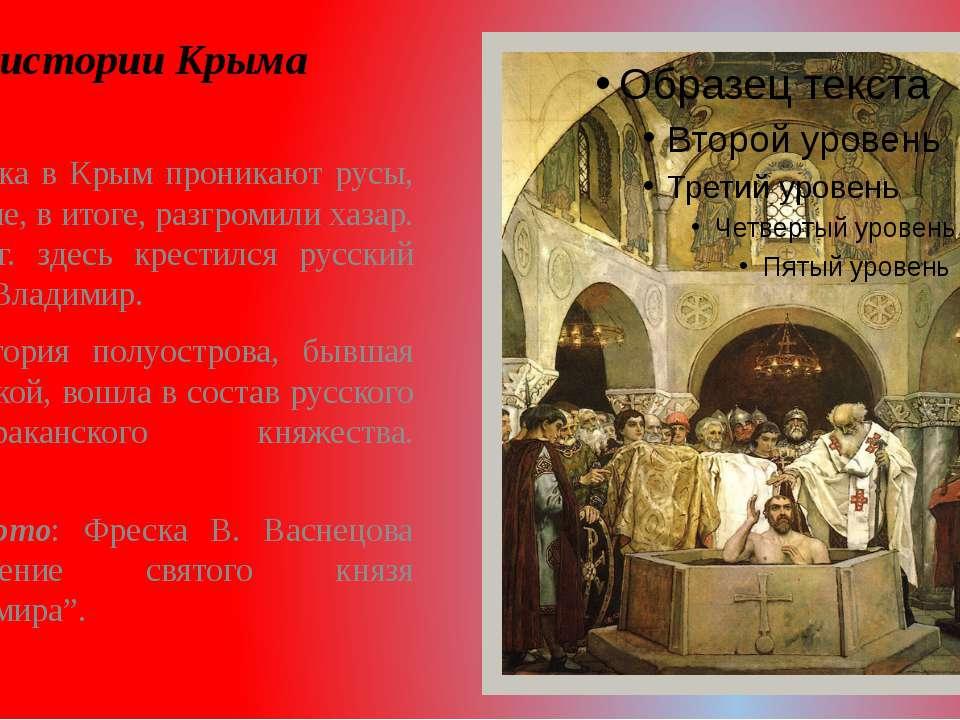 Из истории Крыма С 9 века в Крым проникают русы, которые, в итоге, разгромили...