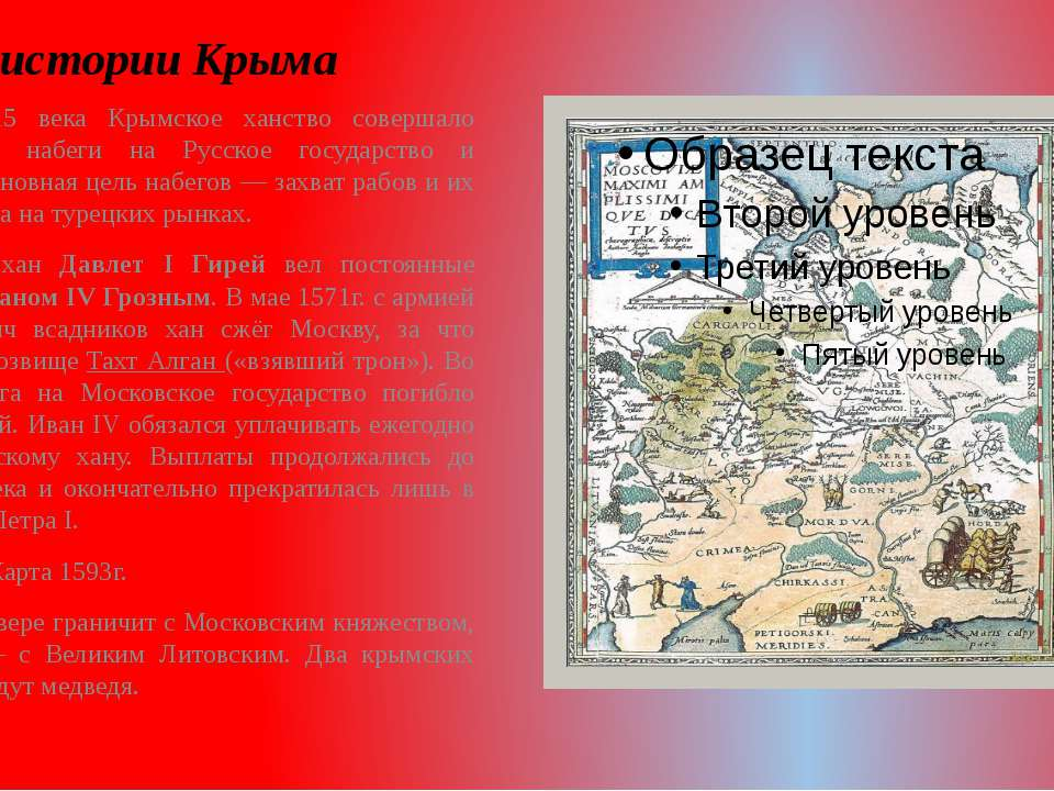 Из истории Крыма С конца 15 века Крымское ханство совершало постоянные набеги...