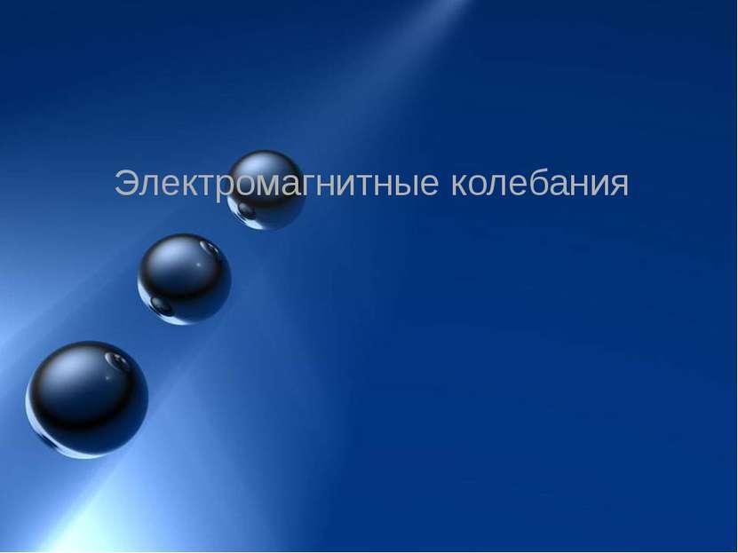 Электромагнитные колебания