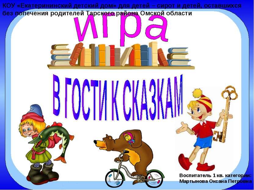 КОУ «Екатерининский детский дом» для детей – сирот и детей, оставшихся без по...