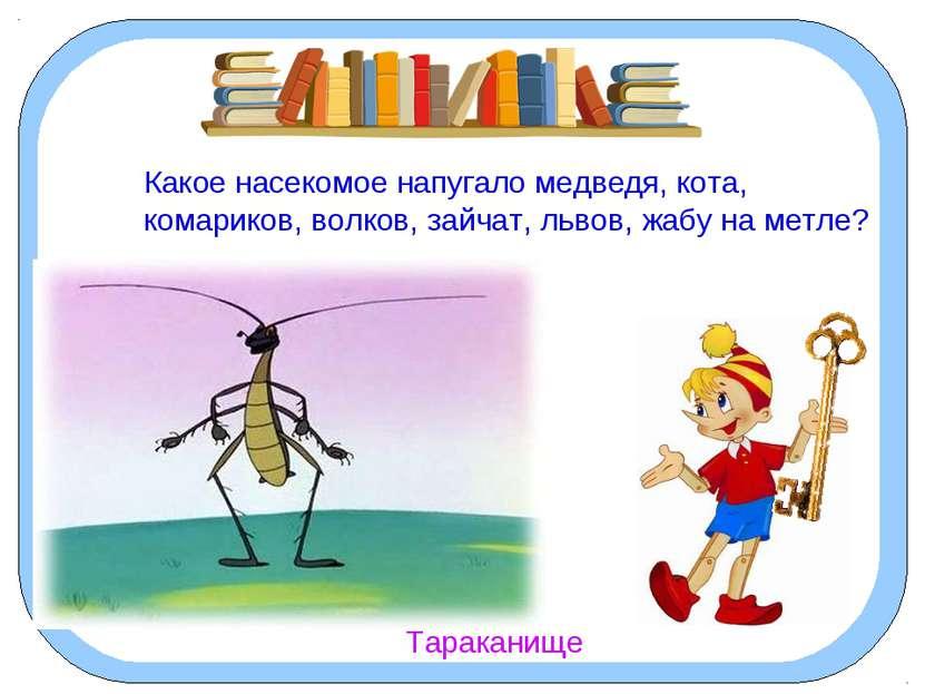 Какое насекомое напугало медведя, кота, комариков, волков, зайчат, львов, жаб...