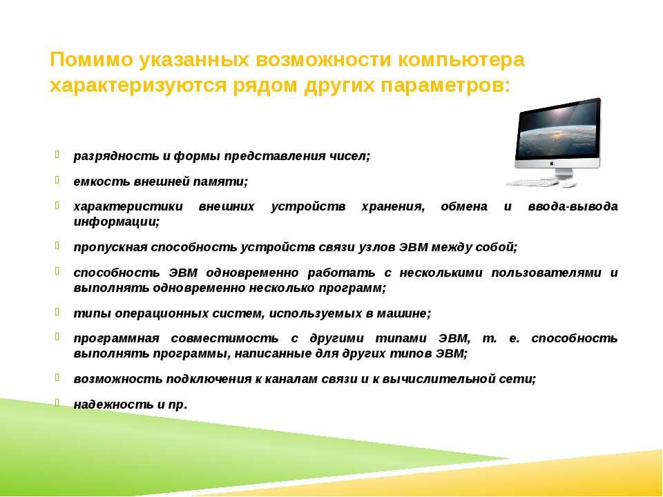 Помимо указанных возможности компьютера характеризуются рядом других параметр...