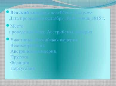 Венский конгресс нем.Wiener Kongress Дата проведения сентябрь 1814—июнь 1815...