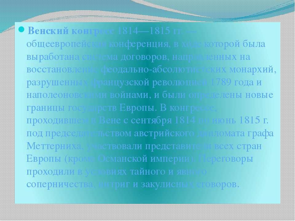 Венский конгресс 1814—1815гг.— общеевропейская конференция, в ходе которой ...