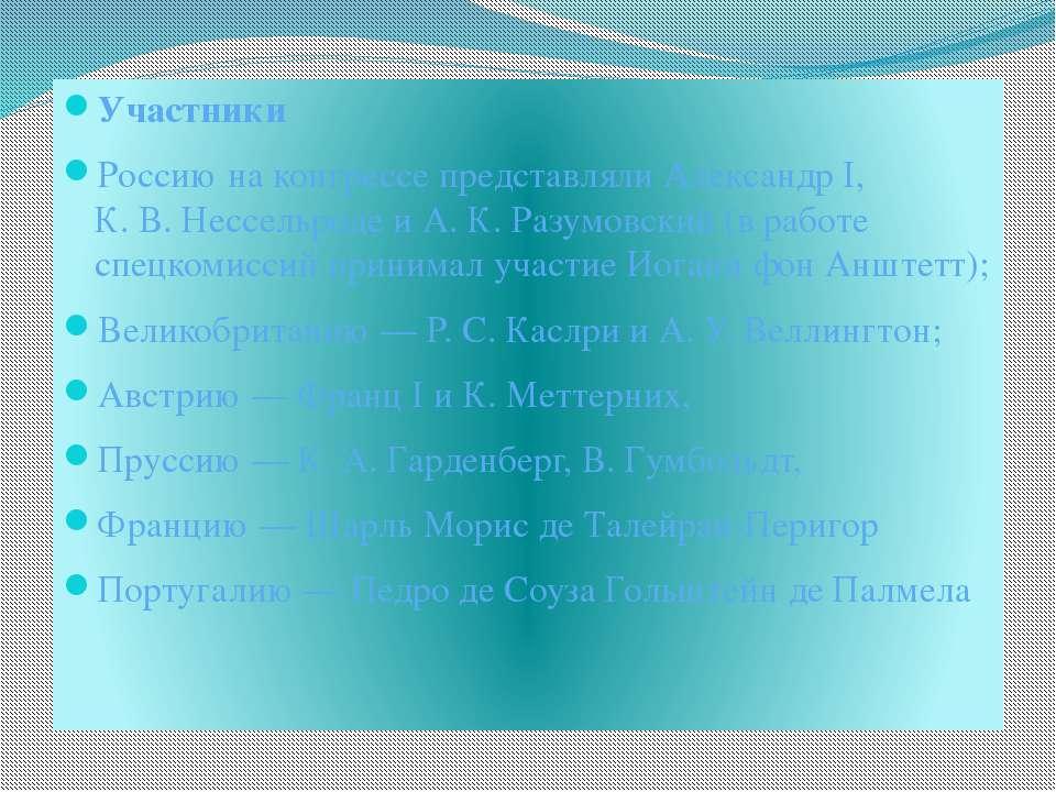 Участники Россию на конгрессе представляли Александр I, К.В.Нессельроде и А...