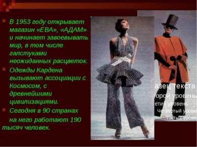 В 1953 году открывает магазин «ЕВА», «АДАМ» и начинает завоевывать мир, в том...