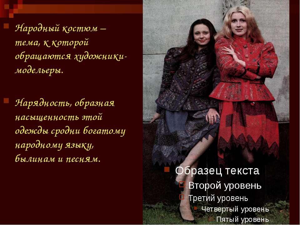 Народный костюм – тема, к которой обращаются художники-модельеры. Нарядность,...