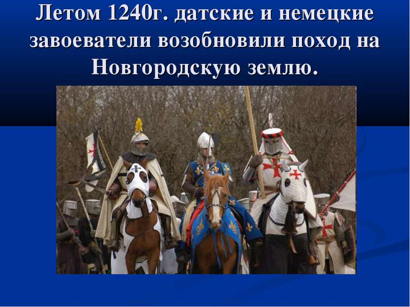 Летом 1240г. датские и немецкие завоеватели возобновили поход на Новгородскую...