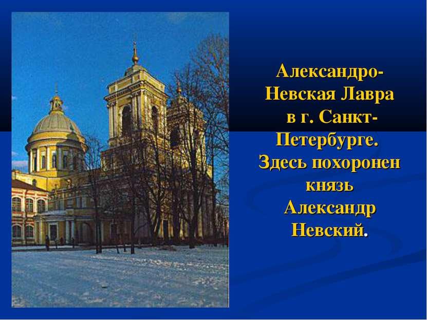 Александро-Невская Лавра в г. Санкт-Петербурге. Здесь похоронен князь Алексан...