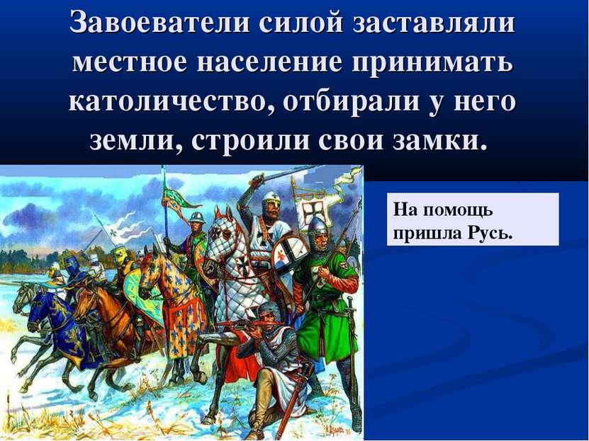 Завоеватели силой заставляли местное население принимать католичество, отбира...