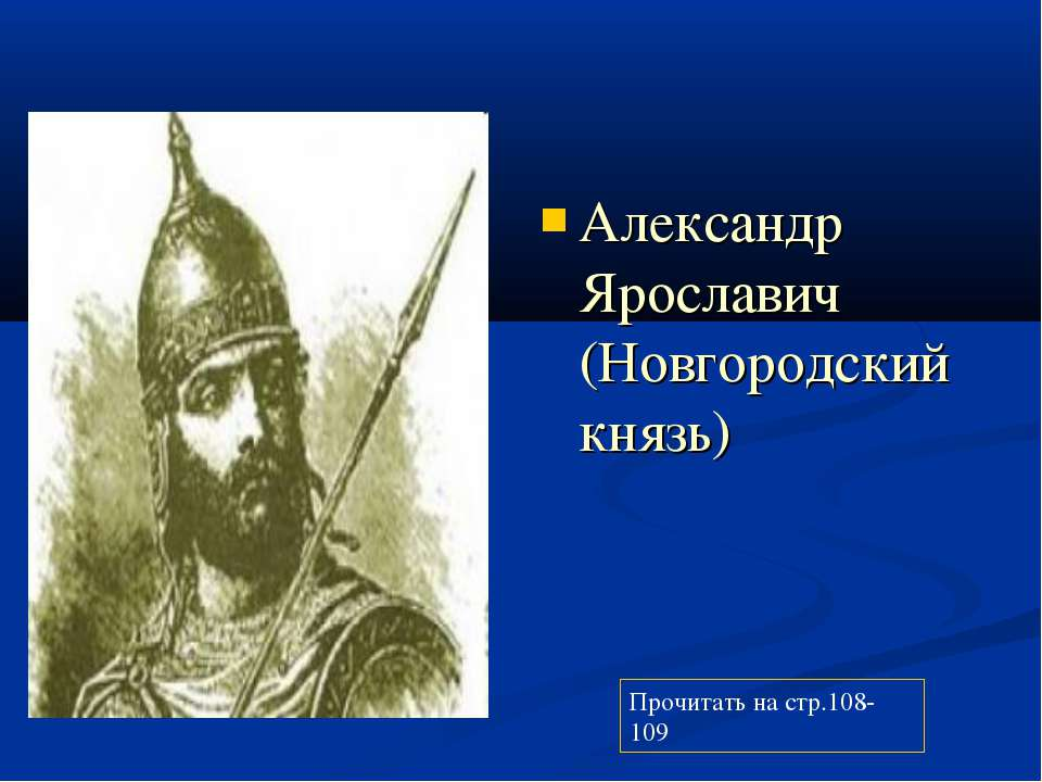 Александр Ярославич (Новгородский князь) Прочитать на стр.108-109