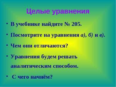 Целые уравнения В учебнике найдите № 205. Посмотрите на уравнения а), б) и в)...