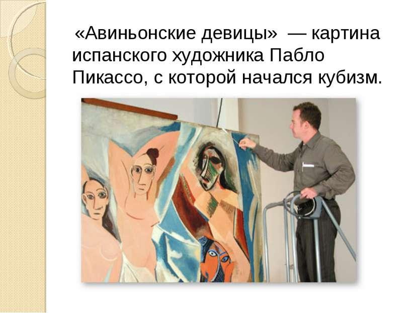 «Авиньонские девицы» — картина испанского художника Пабло Пикассо, с которой...