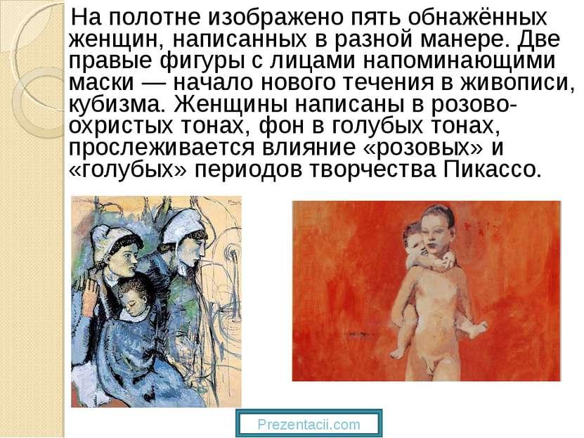 На полотне изображено пять обнажённых женщин, написанных в разной манере. Две...