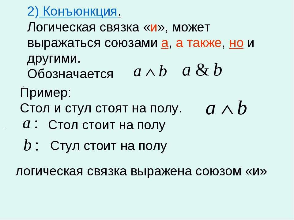 ; - 2) Конъюнкция. Логическая связка «и», может выражаться союзами а, а также...