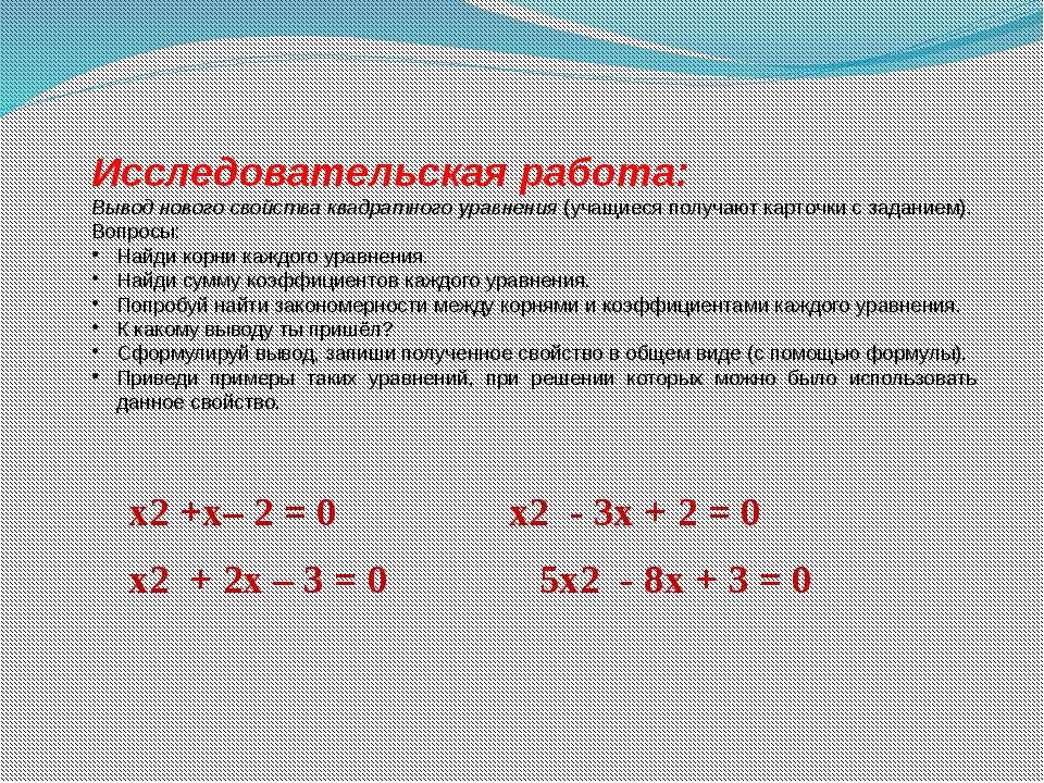 Исследовательская работа: Вывод нового свойства квадратного уравнения (учащие...