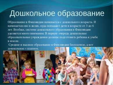 Дошкольное образование Образование в Финляндии начинается с дошкольного возра...