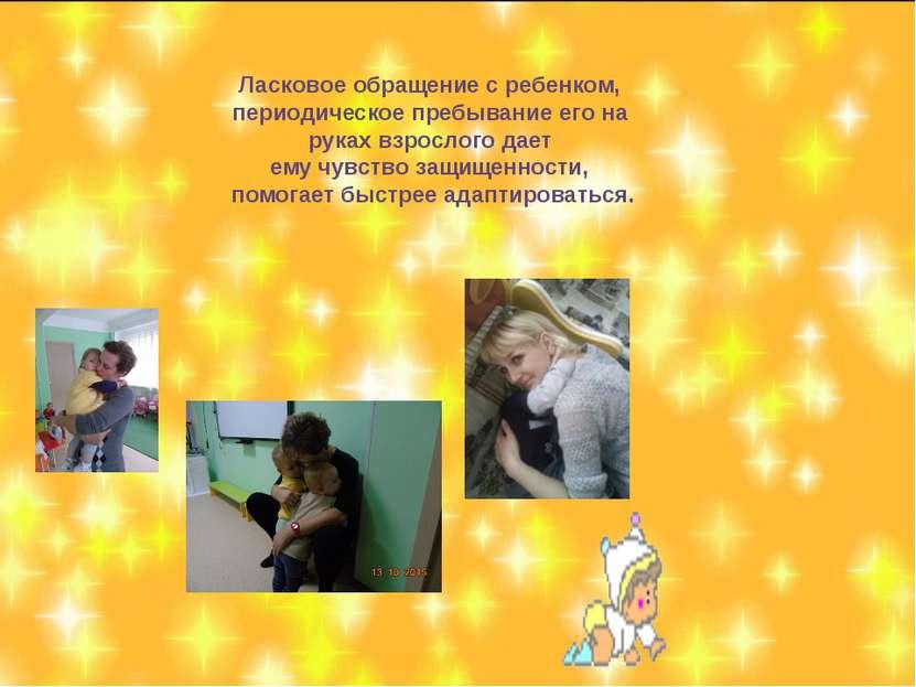 Ласковое обращение с ребенком, периодическое пребывание его на руках взрослог...