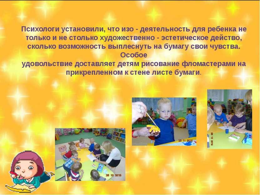Психологи установили, что изо - деятельность для ребенка не только и не столь...