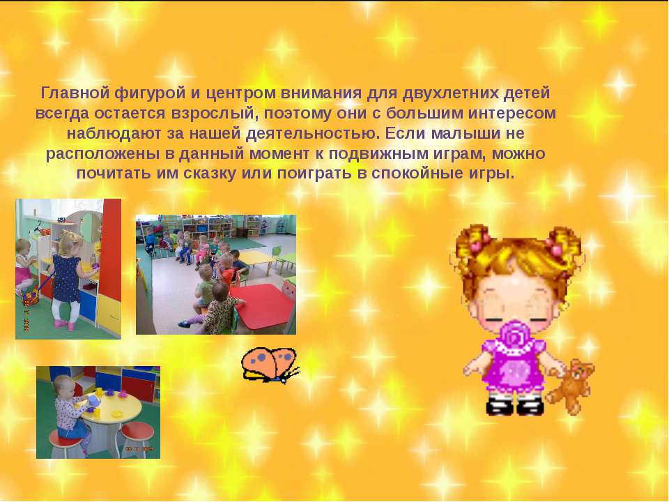 Главной фигурой и центром внимания для двухлетних детей всегда остается взрос...