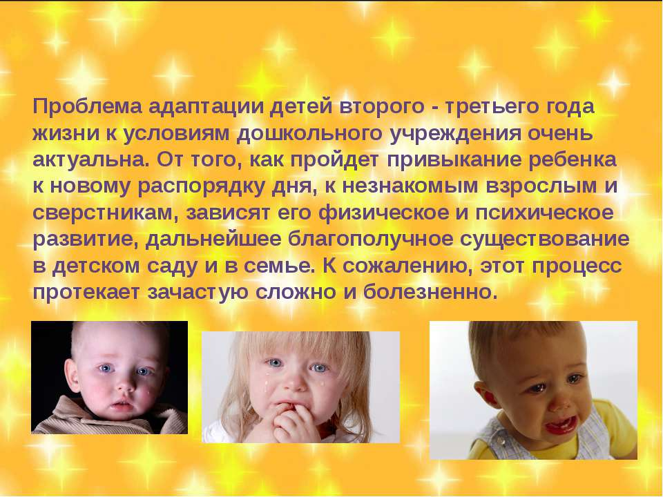 Проблема адаптации детей второго - третьего года жизни к условиям дошкольного...