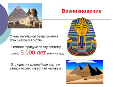 Очень наглядной была система этих знаков у египтян. Египтяне придумали эту си...