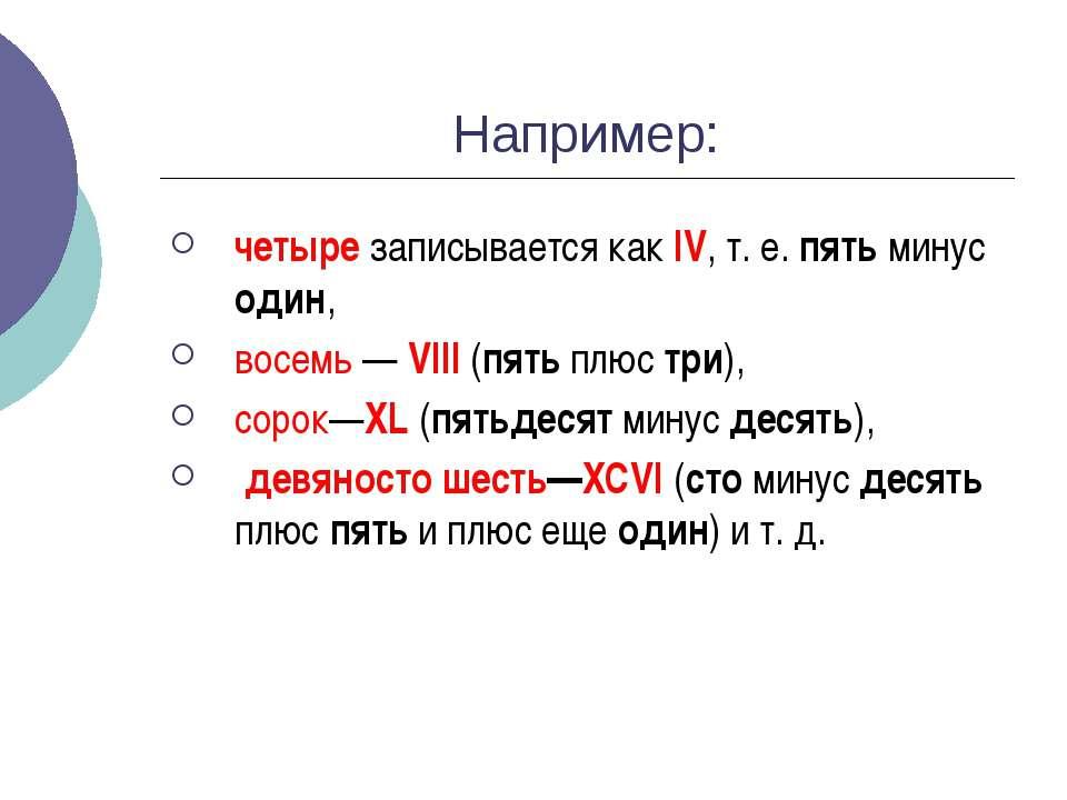 Например: четыре записывается как IV, т. е. пять минус один, восемь — VIII (п...