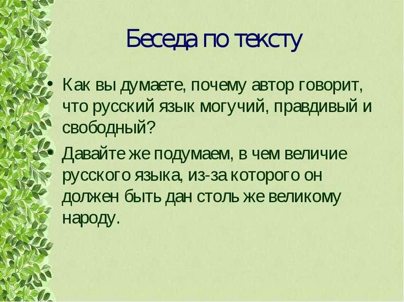 Беседа по тексту Как вы думаете, почему автор говорит, что русский язык могуч...