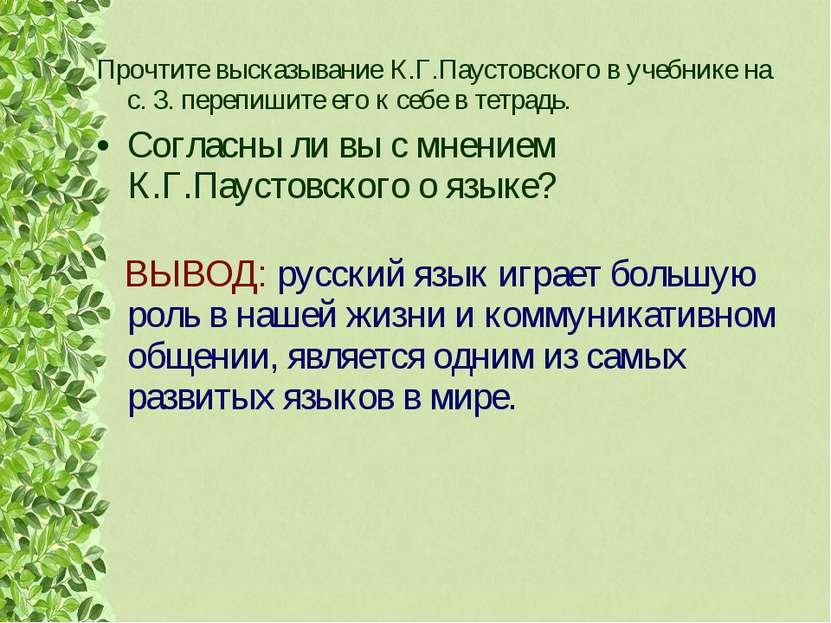 Прочтите высказывание К.Г.Паустовского в учебнике на с. 3. перепишите его к с...