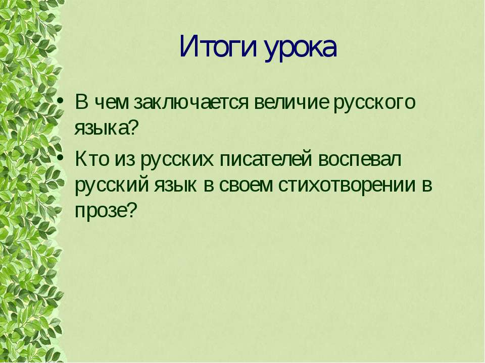 Итоги урока В чем заключается величие русского языка? Кто из русских писателе...