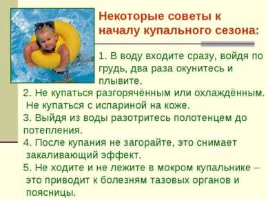 Некоторые советы к началу купального сезона: 1. В воду входите сразу, войдя п...