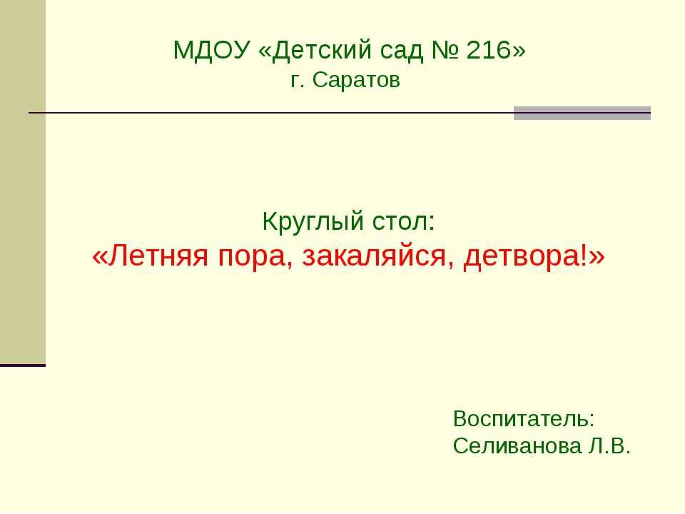 МДОУ «Детский сад № 216» г. Саратов Круглый стол: «Летняя пора, закаляйся, де...